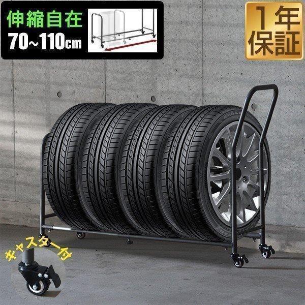 タイヤラックタイヤスタンド4本収納台車伸縮式70cm〜110cm移動式タイヤキャリーサイズ調整キャスター台車タイプタイヤ収納ラッ