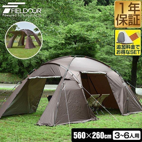 テント ドーム型 ファミリー 2ルームテント 560 ドームテント 560cm × 260cm 大型 4人用 5人用 6人用 シェルターテント 耐水 遮熱 UVカット FIELDOOR 送料無料 maxshare