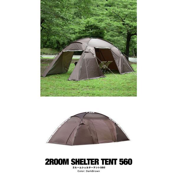 テント ドーム型 ファミリー 2ルームテント 560 ドームテント 560cm × 260cm 大型 4人用 5人用 6人用 シェルターテント 耐水 遮熱 UVカット FIELDOOR 送料無料 maxshare 02