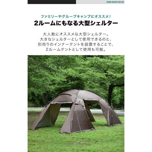 テント ドーム型 ファミリー 2ルームテント 560 ドームテント 560cm × 260cm 大型 4人用 5人用 6人用 シェルターテント 耐水 遮熱 UVカット FIELDOOR 送料無料 maxshare 04