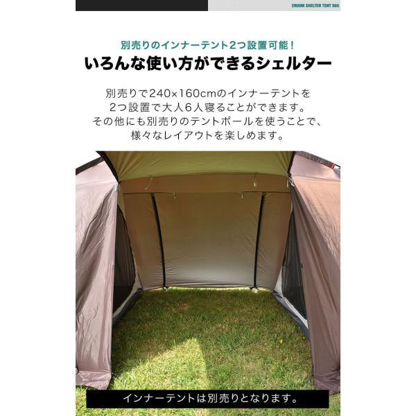 テント ドーム型 ファミリー 2ルームテント 560 ドームテント 560cm × 260cm 大型 4人用 5人用 6人用 シェルターテント 耐水 遮熱 UVカット FIELDOOR 送料無料 maxshare 06
