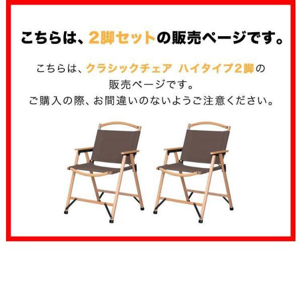 アウトドアチェア チェア アームチェア 2脚セット アウトドア キャンプ 肘掛け 折りたたみ 椅子 ハイタイプ クラシックチェア アームレスト FIELDOOR 送料無料 maxshare 16