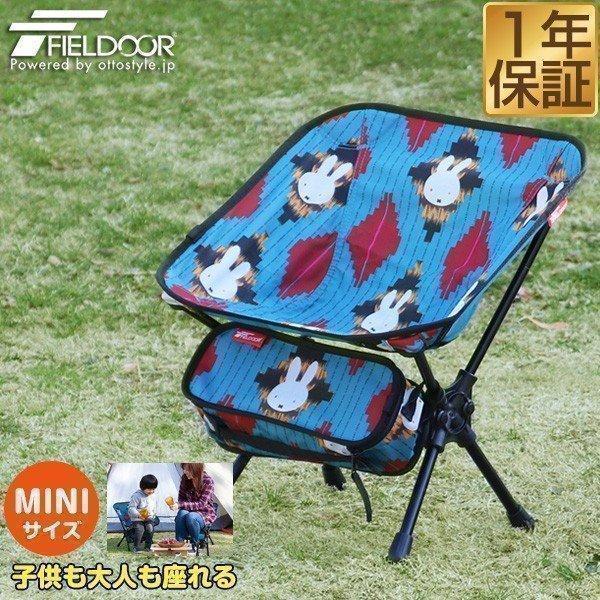 アウトドア チェア 折りたたみ ミニ ミッフィー miffy ポータブルチェア キッズ 子供 大人 キャンプ 椅子 軽量 アルミ製 コンパクト FIELDOOR 送料無料|maxshare