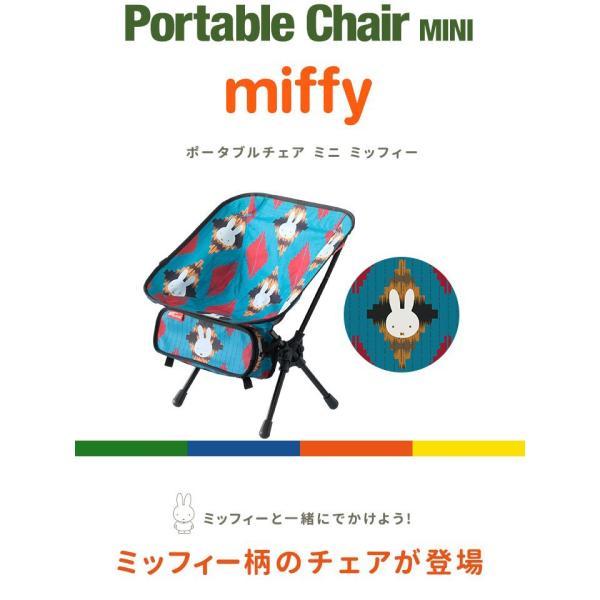 アウトドア チェア 折りたたみ ミニ ミッフィー miffy ポータブルチェア キッズ 子供 大人 キャンプ 椅子 軽量 アルミ製 コンパクト FIELDOOR 送料無料|maxshare|02