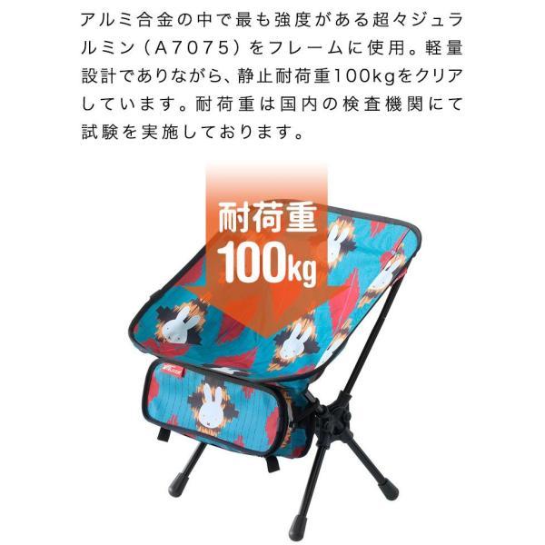アウトドア チェア 折りたたみ ミニ ミッフィー miffy ポータブルチェア キッズ 子供 大人 キャンプ 椅子 軽量 アルミ製 コンパクト FIELDOOR 送料無料|maxshare|12