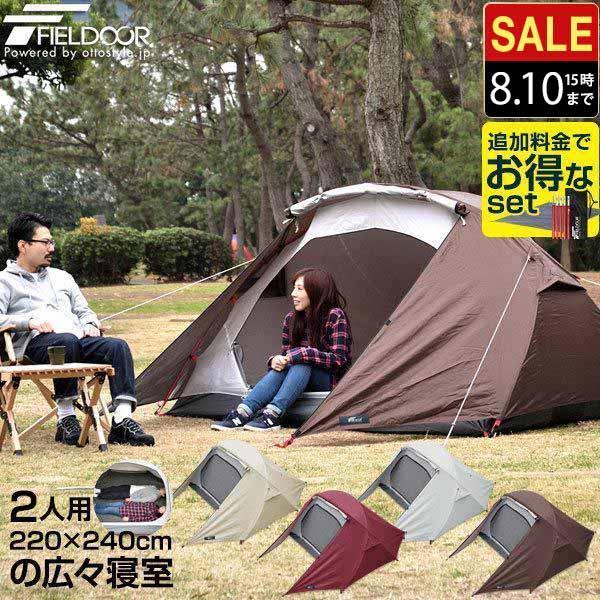 テント 2人用 ポールテント ドームテント クロスポールテント ドーム型 UVカット フルクローズテント 耐水圧 インナーテント キャノピー FIELDOOR 送料無料|maxshare