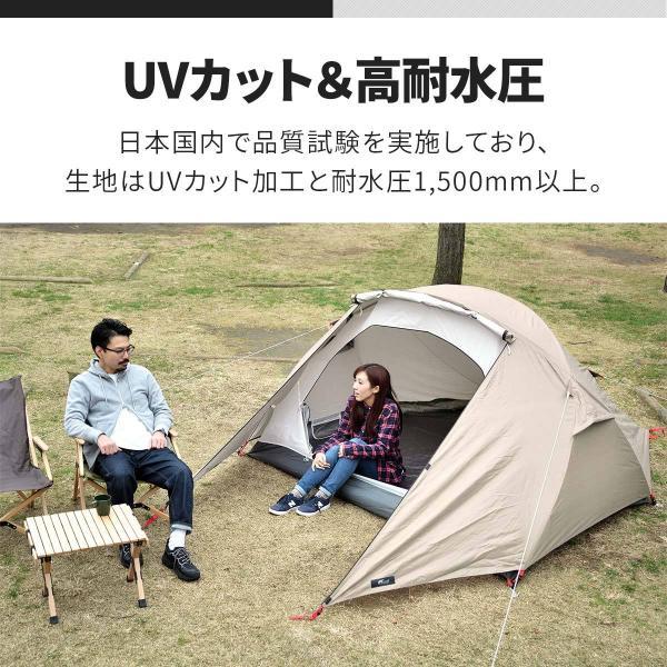 テント 2人用 ポールテント ドームテント クロスポールテント ドーム型 UVカット フルクローズテント 耐水圧 インナーテント キャノピー FIELDOOR 送料無料|maxshare|05