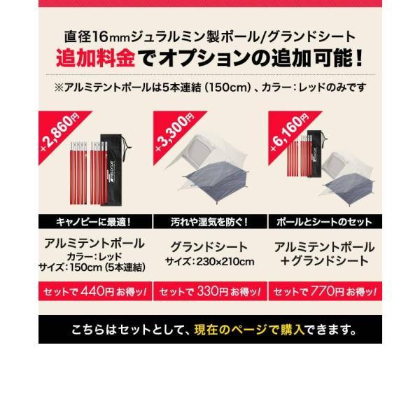 テント 2人用 ポールテント ドームテント クロスポールテント ドーム型 UVカット フルクローズテント 耐水圧 インナーテント キャノピー FIELDOOR 送料無料|maxshare|08