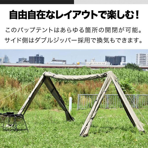 パップテント 難燃 TC ポリコットン 一人用 ソロキャンプ ソロテント 焚き火 320cm 二又ポール 二又テント 三角テント アウトドア 小型 FIELDOOR 送料無料|maxshare|05