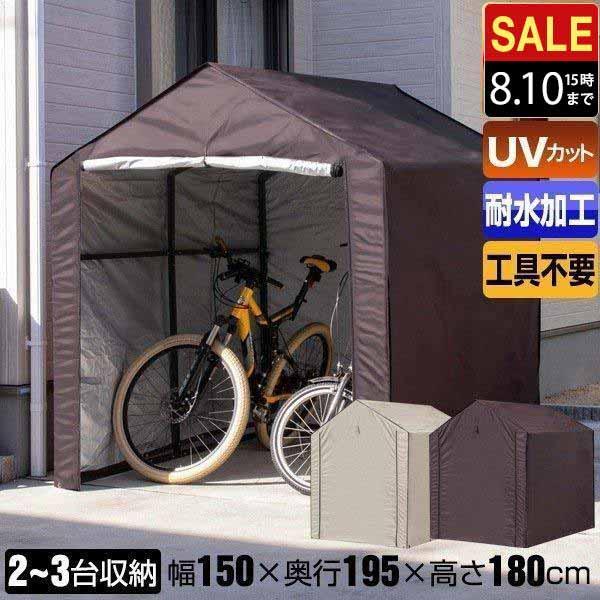 自転車置き場屋根サイクルポート2台〜3台自転車置き場幅150×195cmワイドサイクルパーキング物置遮熱耐水自転車収納保管雨よけ