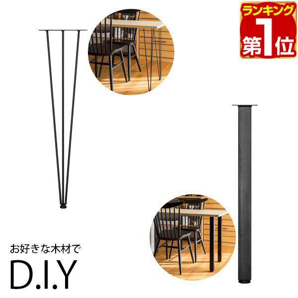 テーブル脚パーツアイアンレッグ4本組鉄スチール自作DIY高さ目安69cm〜70cmリメイクかんたんダイニングテーブルデスクテーブ