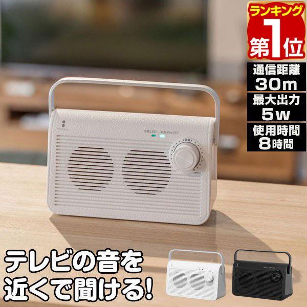スピーカーテレビ用テレビスピーカー手元耳元難聴無線ワイヤレスコードレスTVスマートフォンスマホ持ち運びご老人高齢者お年寄り