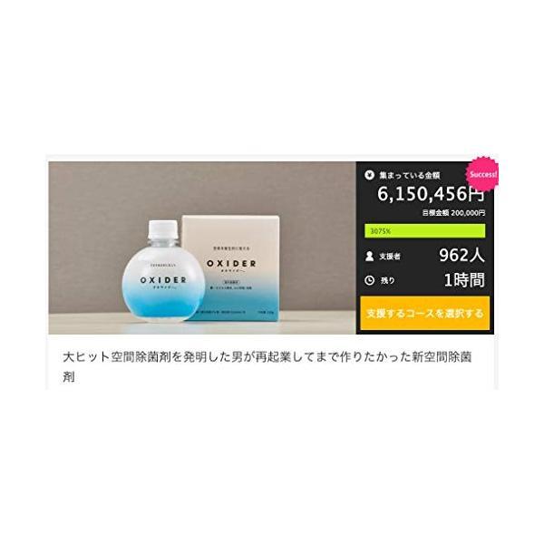空間除菌 置き型 OXIDER オキサイダー 二酸化塩素ゲル剤 180g [~13畳用] maxtower 04