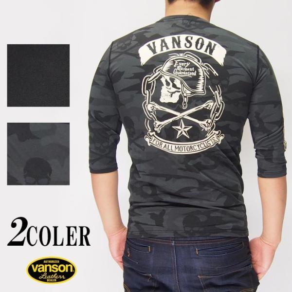 VANSON[バンソン] メットスカル 六分袖 Tシャツ/ドライ/吸汗速乾/抗菌防臭/NVLT-905|mayakasai