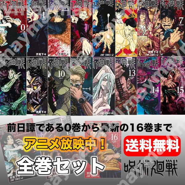 呪術廻戦全巻セット0-15巻まとめ買いマンガコミックアニメ