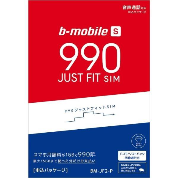 日本通信 SIM「ドコモ/ソフトバンクより選択」b−mobile S BM−JF2−P 990ジャストフィットSIM申込パッケージ|mayumi