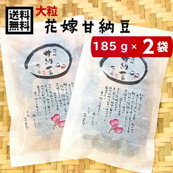 送料無料  おくや 花嫁甘納豆(210g)2袋セットがお買い得の送料無料  おくや おくや 喜多方 甘納豆