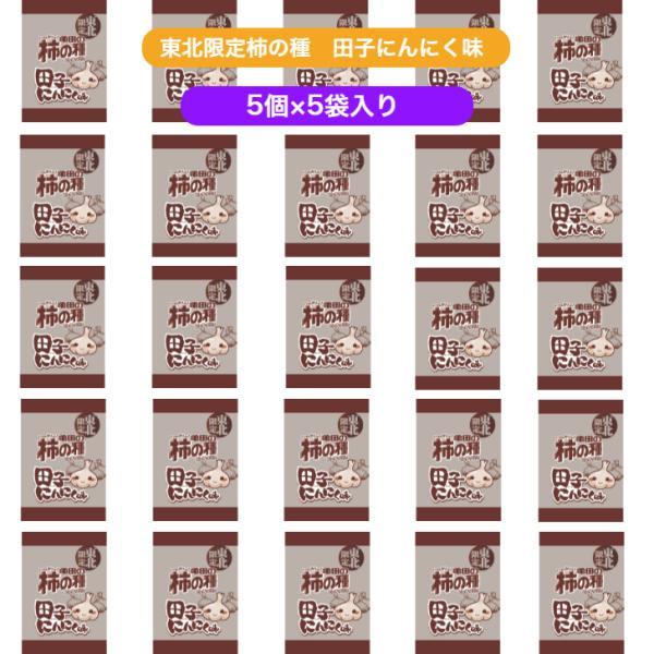 送料無料  東北限定 亀田の柿の種 田子にんにく味 5袋入り×5個で合計25袋入り!|mazassekorasse|03