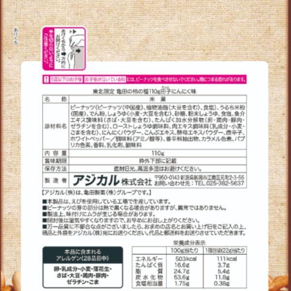 送料無料  東北限定 亀田の柿の種 田子にんにく味 5袋入り×5個で合計25袋入り!|mazassekorasse|04