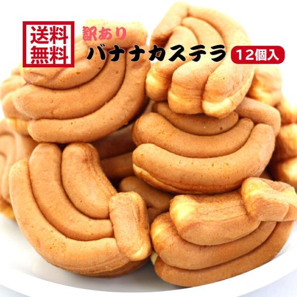 送料無料 訳あり バナナカステラ(12個入)  アウトレット お徳用 茶菓子 和菓子 かすてら ばなな バナナ クリーム 人形焼 業務用 個包装