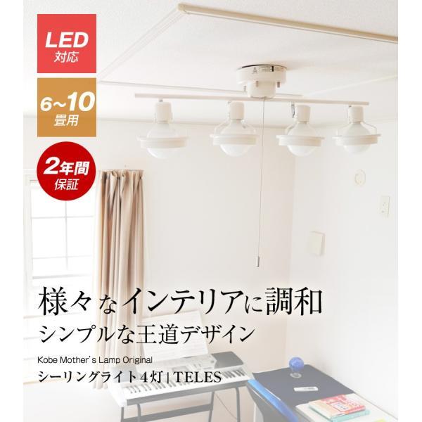 照明 ランプ シーリングライト 6畳 8畳 10畳 テレス 電球なし かわいい シンプル おしゃれ リビング ダイニング 廊下 子供部屋 寝室 kmc-0103