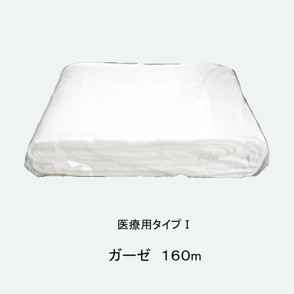 医療用 160mガーゼ (30cm×160m)