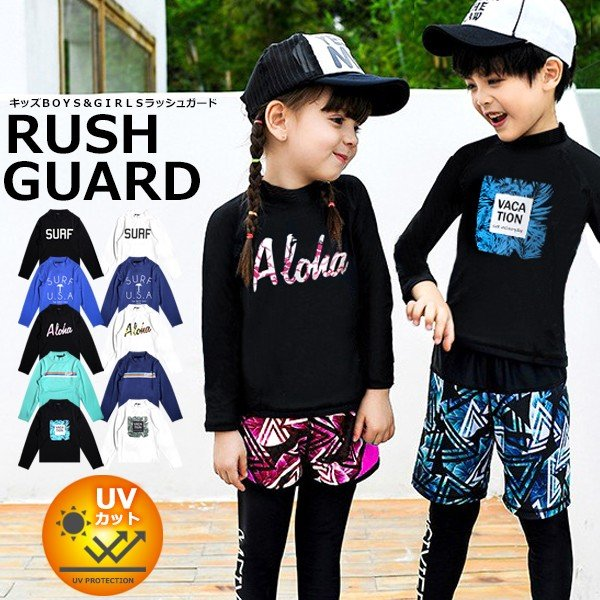 d9d2c29707907 子供服 キッズ 水着 10カラー 長袖ラッシュガード 紫外線対策 日焼け止め スイムウェア 男の子