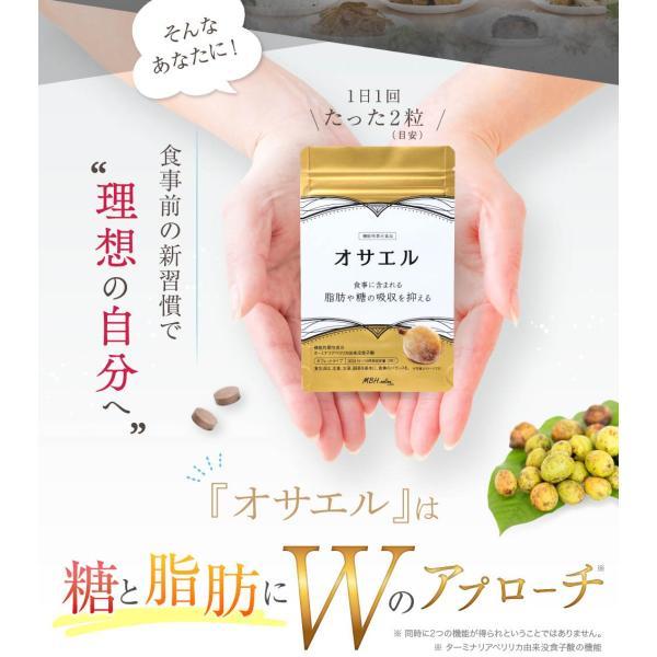 オサエル 30日分 食事に含まれる脂肪や糖の吸収をおさえる サプリ 【MBH公式】 mbh-online-shop 03