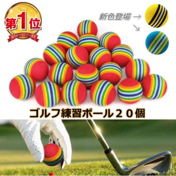 ゴルフ練習用ボール室内ウレタンボールスポンジゴルフトレーニングアプローチ20個