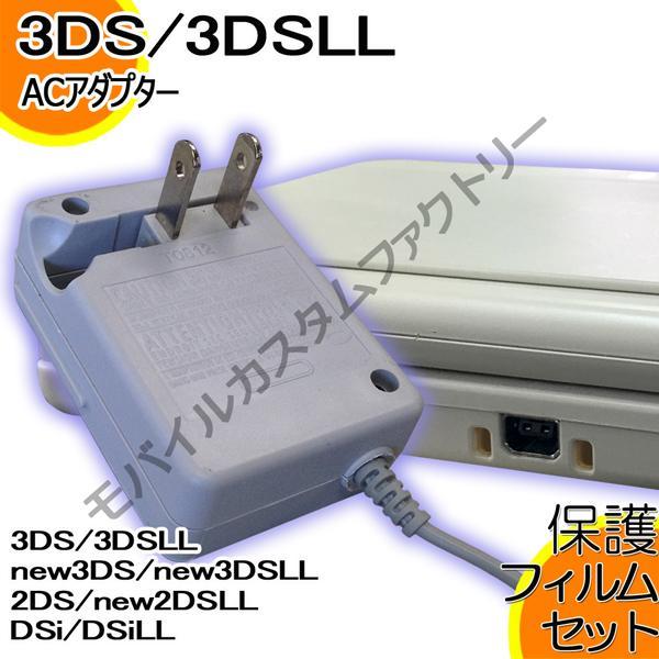 ニンテンドー 3DS 3DSLL NEW3DS new3DSLL DSi DSiLL 2DS 2DSLL 対応 ◇ ACアダプター マルチタイプ 充電器 ◇ アクセサリ|mc-factory