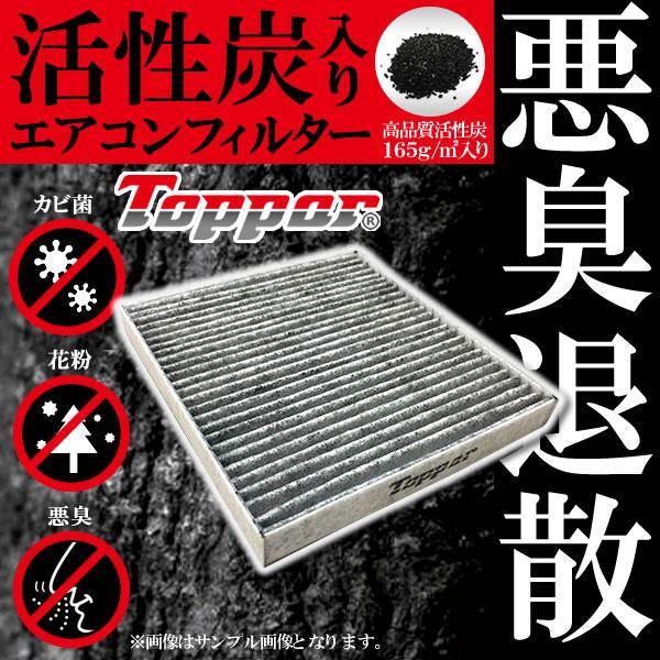 エアコンフィルター タント L375S L385S LA600S LA610S ダイハツ用 活性炭使用 強力脱臭 メーカー品番:AC16012