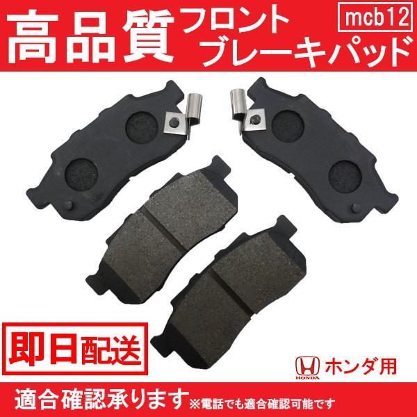 pt5倍 高品質ブレーキパッド ライフ JB1 JB2 JB5 JB6 JA4 JC1 JC2 フロントブレーキパッド ホンダ