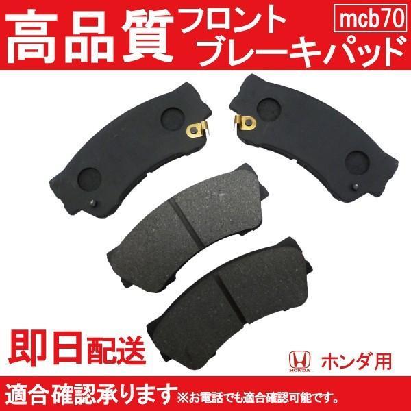 pt5倍 ライフ JB7 JB8 JC1 JC2 フロントブレーキパッド ホンダ用
