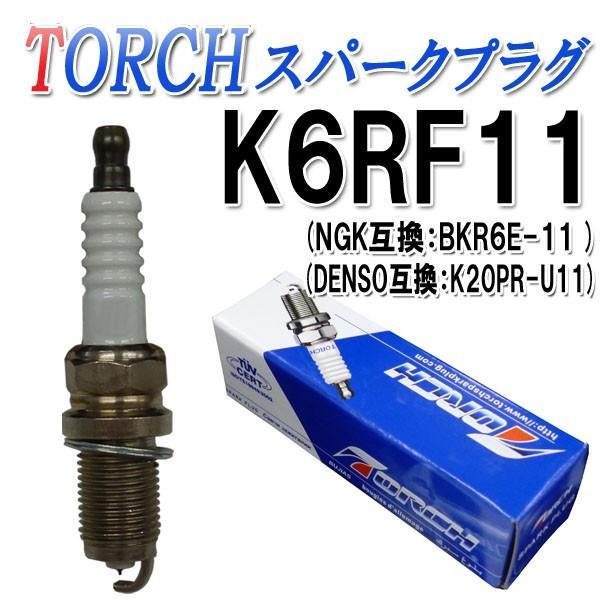フィット GD1 GD2 スパークプラグ / 点火プラグ K6RF11 (他社互換品番:NGK=BKR6E-11  DENSO:K20PR-U11)