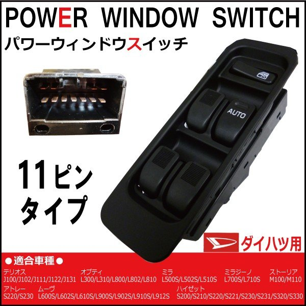 パワーウインドウスイッチ ミラジーノ L700S L710S パワーウインドウスイッチ ダイハツ用 11ピン