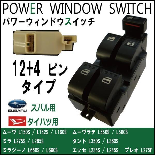 集中パワーウィンドウスイッチ ムーヴ カスタム L150S L160S パワーウィンドウスイッチ ダイハツ用 12+4ピン (16ピン)|mclauto