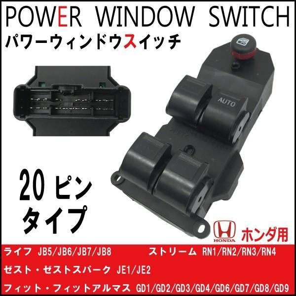 パワーウィンドウスイッチ ゼスト・ゼストスパーク JE1 JE2 パワーウインドウスイッチ ホンダ用 20ピン 新品