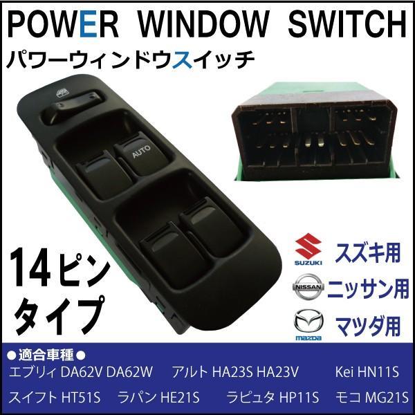 パワーウインドウスイッチ ラパン HE21S パワーウインドウスイッチ スズキ用 14ピン
