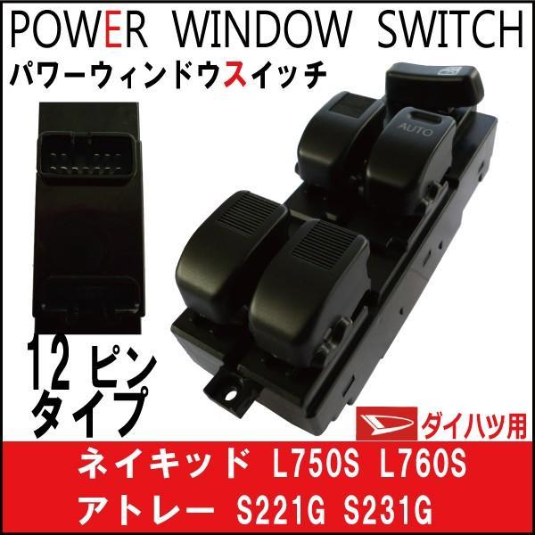 パワーウインドウスイッチ ネイキッド L750S L760S パワーウインドウスイッチ ダイハツ用 12ピン