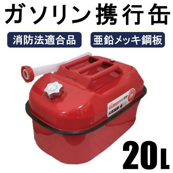ガソリン携行缶  20L キャンプ・フィッシング等 アウトドアで大活躍 消防法適合品 横型タイプ 亜鉛メッキ鋼板
