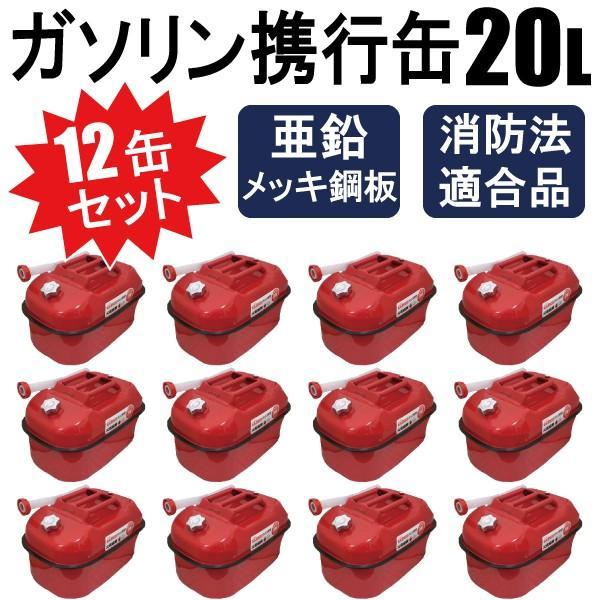 【送料無料】12缶セット ガソリン携行缶  内容量: 20L 車載用に最適サイズ 消防法適合品 横型タイプ 亜鉛メッキ鋼板(防サビ)