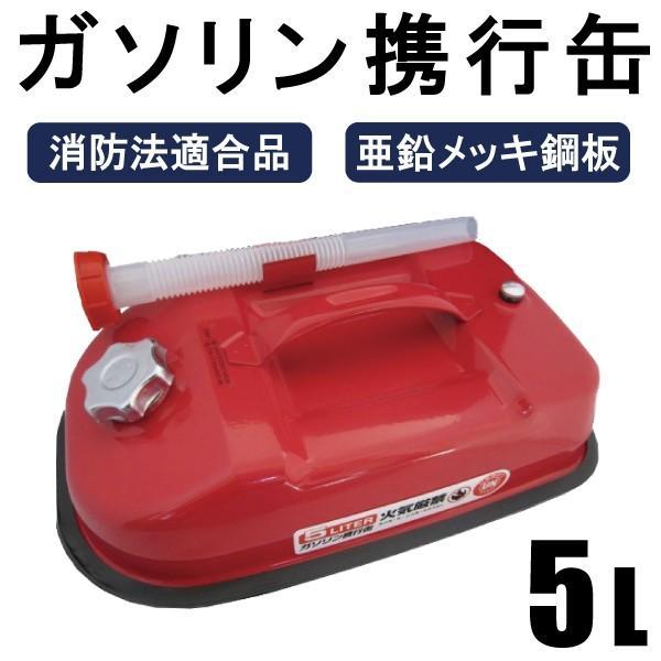 ガソリン携行缶  5L 持ち運びに便利 消防法適合品 横型タイプ 亜鉛メッキ鋼板