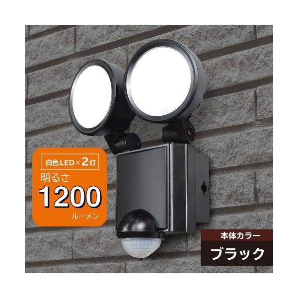 LEDセンサーライト 2灯 1200 ブラック ESL-SS802AC ELPA(エルパ)