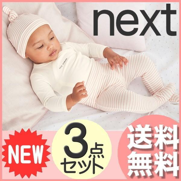ネクスト NEXT ベビー服 3点セット トップス 足つき レギンス パンツ 帽子 長袖  男の子 女の子 0-12か月 新作|mcohouse