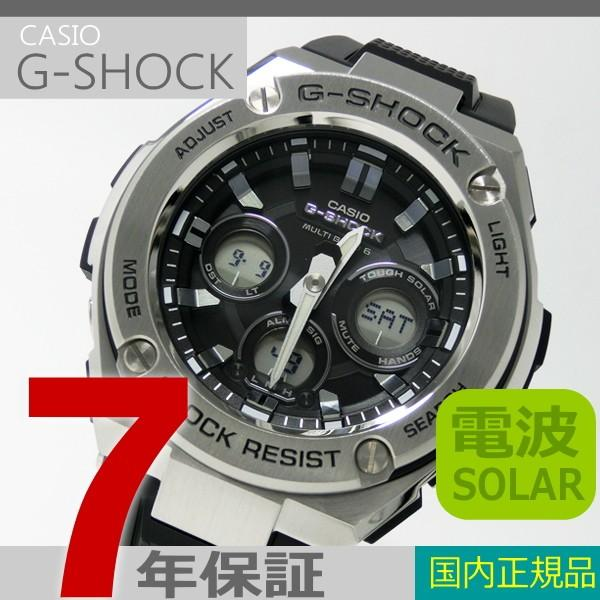 【7年保証】カシオ G-SHOCK  メンズ ソーラー電波腕時計 男性用 Gスチール  ミッドサイズ 品番:GST-W310-1AJF mcoy
