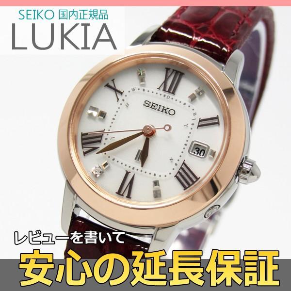 【7年保証】セイコールキア 女性用 ソーラー電波腕時計 品番:SSQW038 mcoy