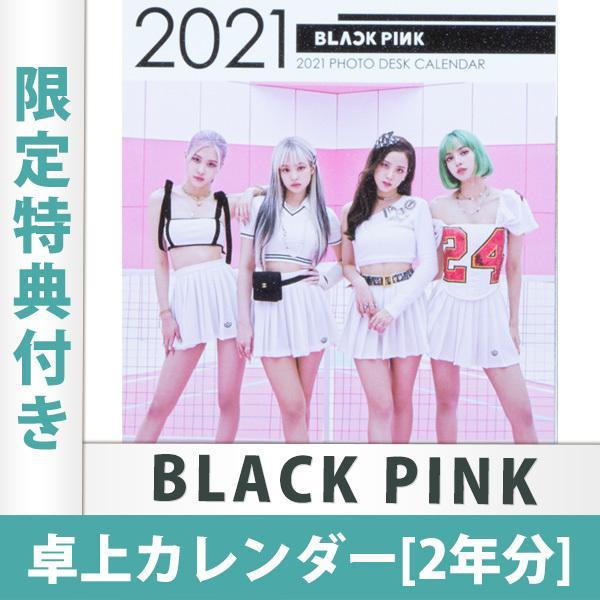 (限定特典2点付き)BLACK PINK ブラックピンク 卓上カレンダー 2021〜2022年 (2年分) 日本国内発送 送料無料
