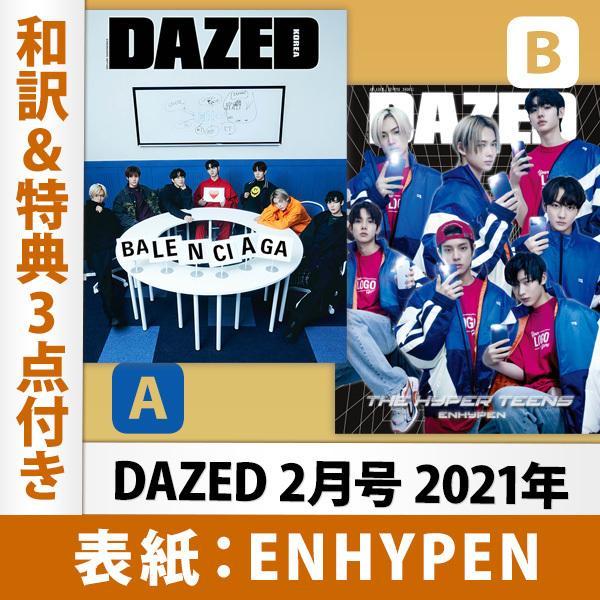 DAZED 2月号 2021年 表紙(選択可) ENHYPEN 和訳&特典3点付き 韓国雑誌 1次予約 送料無料 エンハイプン メンバー指定可のレビュー特典付きの画像