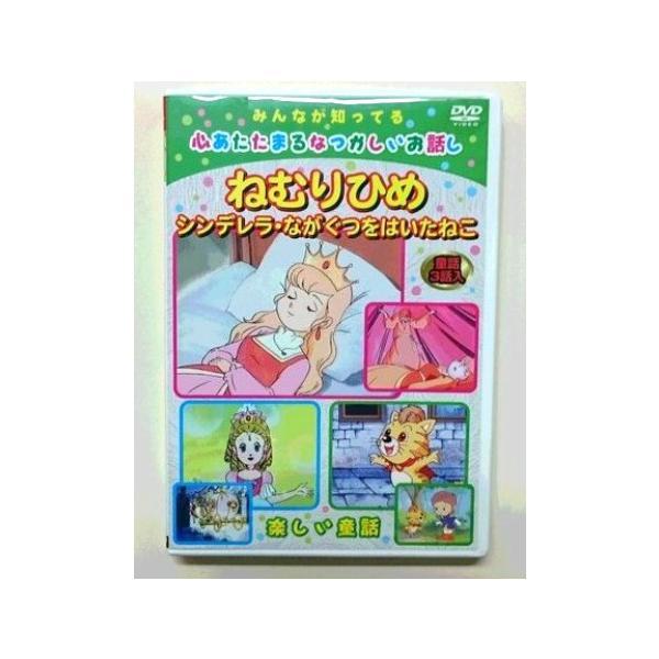 DVDアニメ 子供向け世界の童話・日本昔話 ねむりひめ