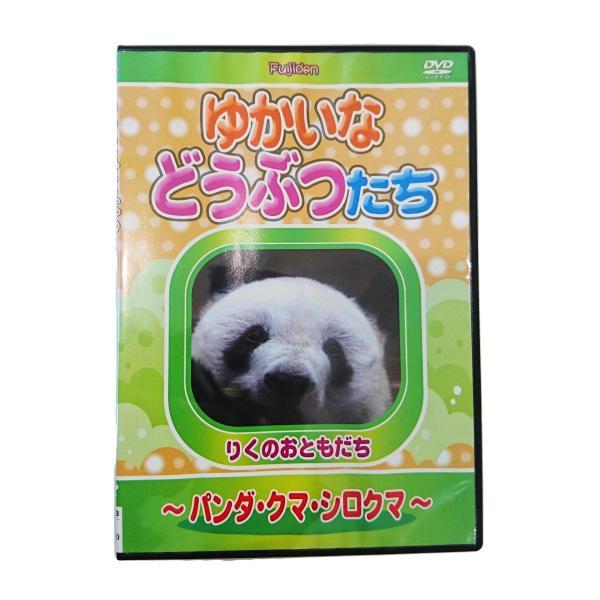 子供向けDVD  ゆかいなどうぶつたち パンダ・クマ・シロクマ